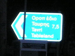 Router to Tavri Tabeland in Petres village